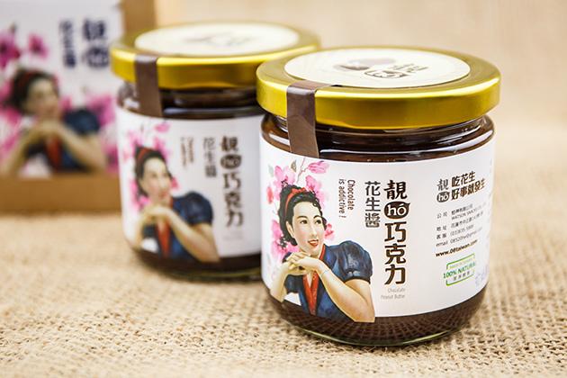 靚hó巧克力花生醬 3